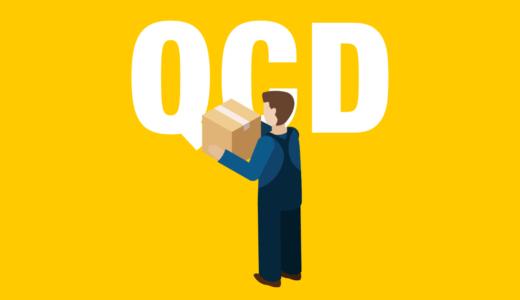 QCDとは?生産管理の品質・コスト・デリバリー:派生にQCDSなど
