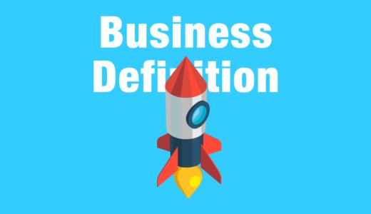 事業ドメインとは?決め方と意味:エーベルの三次元事業定義モデル
