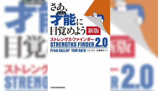 【書評】さあ、才能(じぶん)に目覚めよう 新版 ストレングス・ファインダー2.0 - トム・ラス 著/古屋博子 翻訳