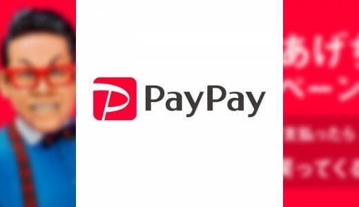 PayPayが1日の電子マネー決済額の20%以上を占めた可能性:100億円をあげちゃった効果とは?