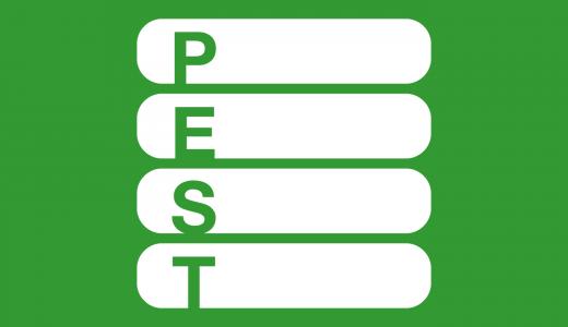 PEST分析のやり方:より深く分析する手順とそのコツ