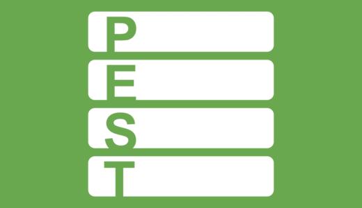 PEST分析とは?具体例と政治・経済・社会・技術で外部環境を分析する手順