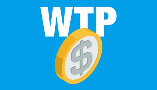支払意思額(WTP)と売却意思額(WTS)の意味と違いを図解