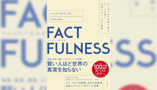 【書評】FACTFULNESS(ファクトフルネス)10の思い込みを乗り越え、データを基に世界を正しく見る習慣 − ハンス・ロスリング 著