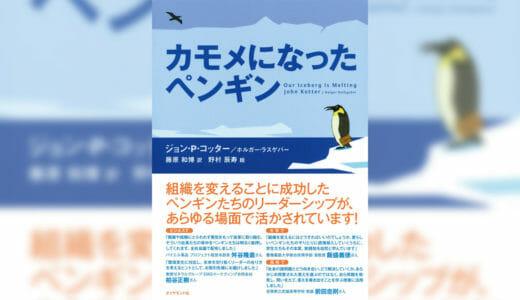 【書評】カモメになったペンギン - ジョン・P・コッター/ホルガー・ラスゲバー 著