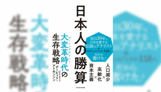 【書評】日本人の勝算:人口減少×高齢化×資本主義 − デービッド・アトキンソン 著