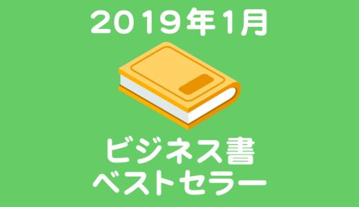 必読!ビジネス書ベストセラー 2019年1月 厳選4冊
