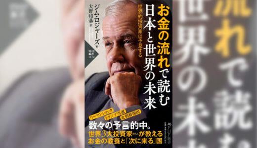 【書評】お金の流れで読む 日本と世界の未来 世界的投資家は予見する – ジム・ロジャーズ 著