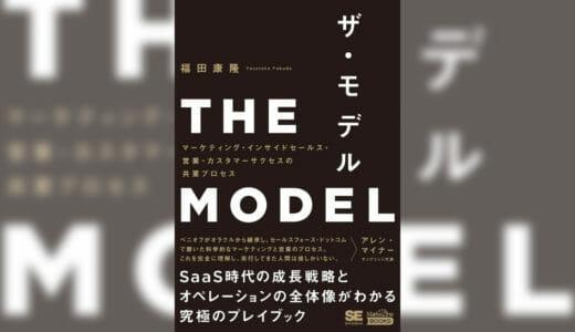 【書評】THE MODEL(ザ・モデル)マーケティング・インサイドセールス・営業・カスタマーサクセスの共業プロセス − 福田康隆 著