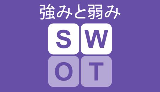 SWOT分析の内部環境(強み・弱み)の考え方