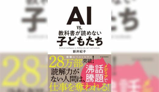 【書評】AI vs. 教科書が読めない子どもたち – 新井紀子 著