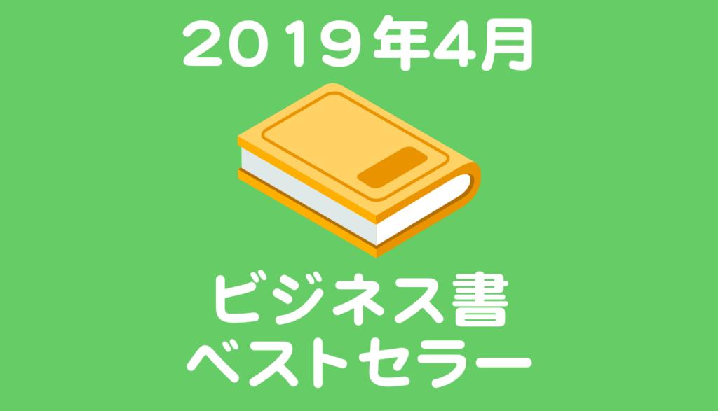 2019年4月ビジネス書ベストセラー