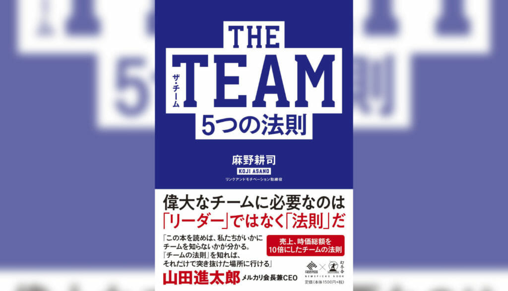 THE TEAM 5つの法則 - 麻野耕司 著
