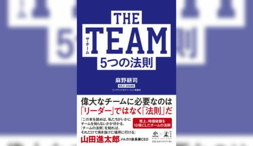 【書評】THE TEAM 5つの法則 – 麻野耕司 著