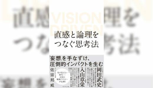【書評】直感と論理をつなぐ思考法 VISION DRIVEN – 佐宗邦威 著