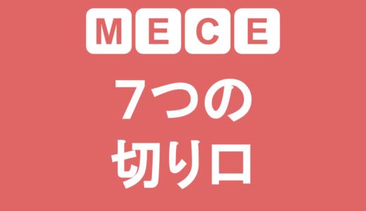 MECEの7つの切り口:因数分解・因果関係・類似性・二項対立・分割・尺度・プロセス