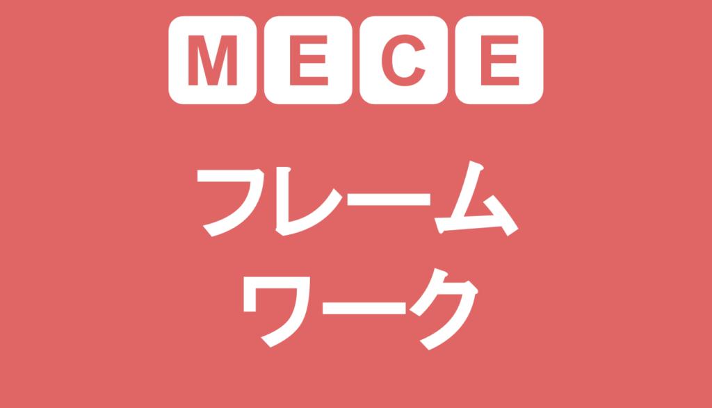 MECEフレームワーク