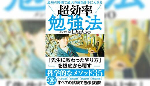 【書評】最短の時間で最大の成果を手に入れる 超効率勉強法 – DaiGo 著