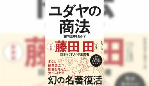 【書評】ユダヤの商法(新装版)– 藤田田著