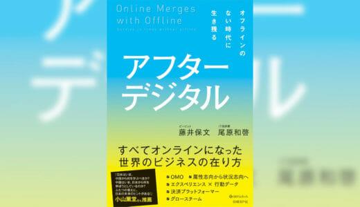 【書評】アフターデジタル オフラインのない時代に生き残る – 藤井保文・尾原和啓 著