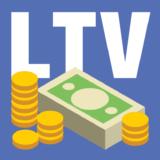 LTV(ライフタイムバリュー)