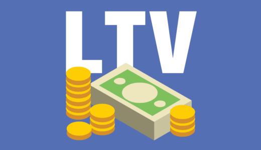 LTV(ライフタイムバリュー)とは?顧客生涯価値の意味と計算方法