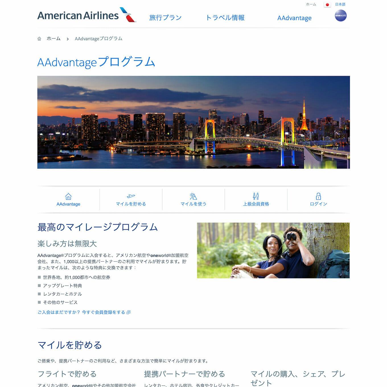 アメリカン航空のマイレージプログラム