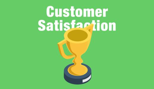 顧客満足度とは?調査のやり方と5つの品質決定要素