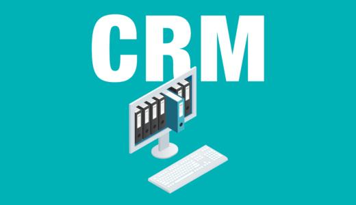 CRM(顧客関係管理)とは?システムの活用方法と注意点