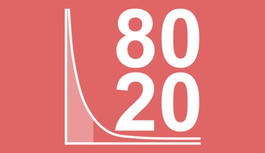 パレートの法則(80対20の法則)とは? ロングテールとの違いを図解