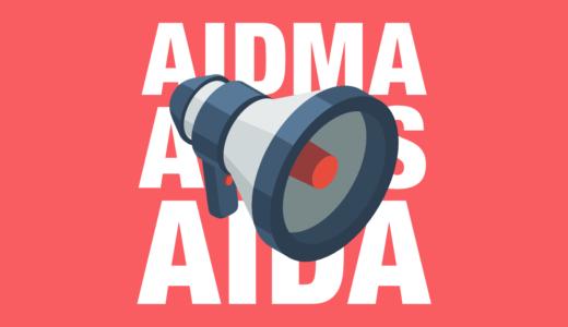 AIDMAの法則とは?AISASやAIDAなどの広告反応モデルとの違い