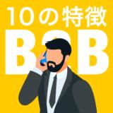 B2B市場の10の特徴