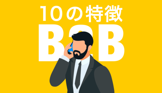 B2B市場とは?B2C市場と異なる10の特徴