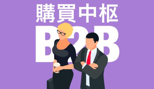 企業の購買中枢とは?組織購買の7つの役割と購買スタイル
