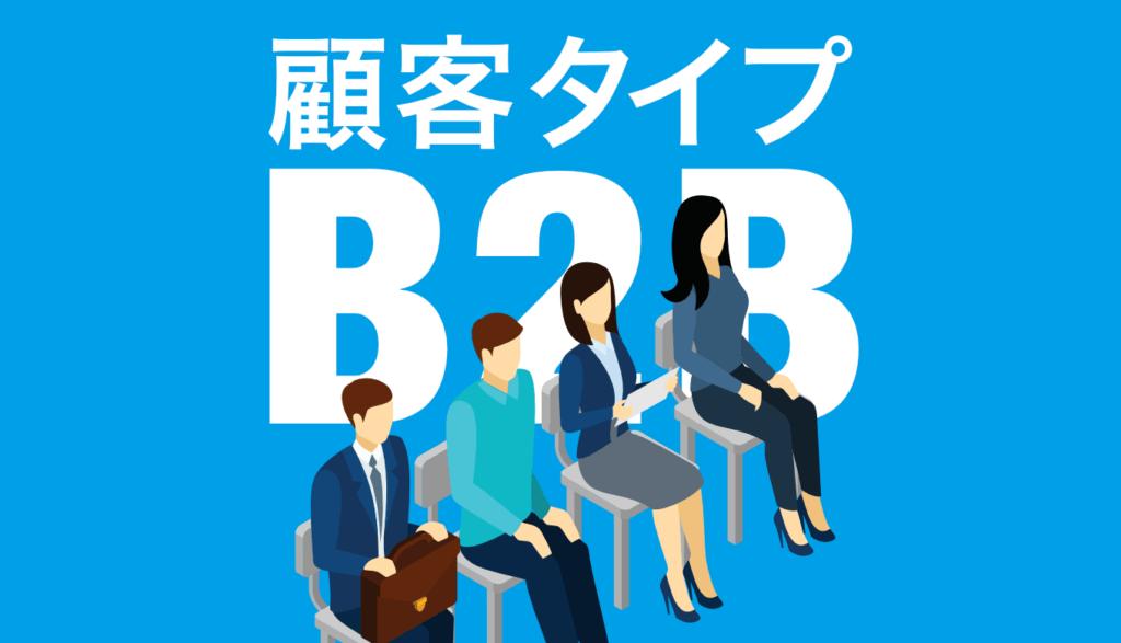 B2B市場の企業顧客タイプ