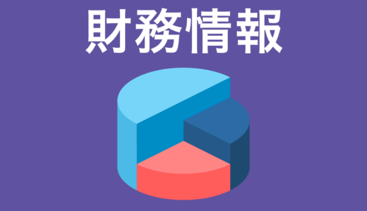 財務分析の情報収集ガイド:競合他社・ベンチマーキング・平均値