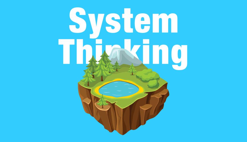 システム思考