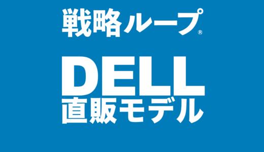 DELLの戦略ループ:直販+受注生産(BTO)で世界のPC市場を席巻した伝説の事業戦略